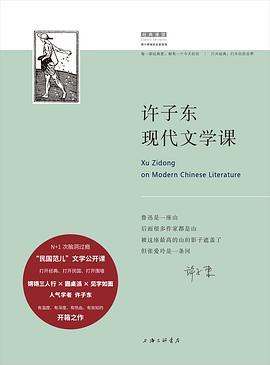 许子东现代文学课在线阅读完整版