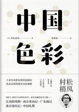 中国色彩村松梢风电子书免费版完整版