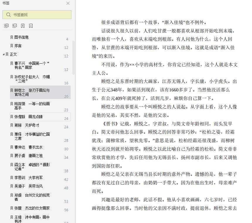 非常中国绘画史吴益文pdf在线截图2
