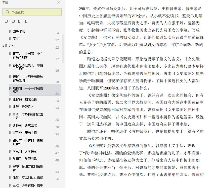 非常中国绘画史吴益文pdf在线截图3