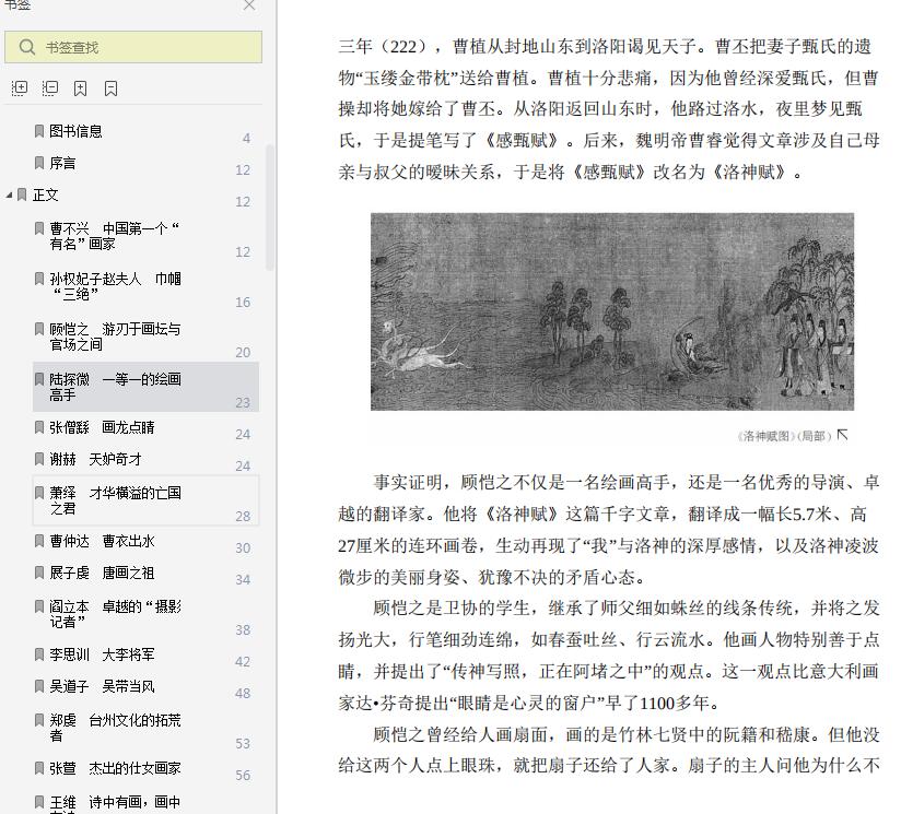 非常中国绘画史吴益文pdf在线截图4