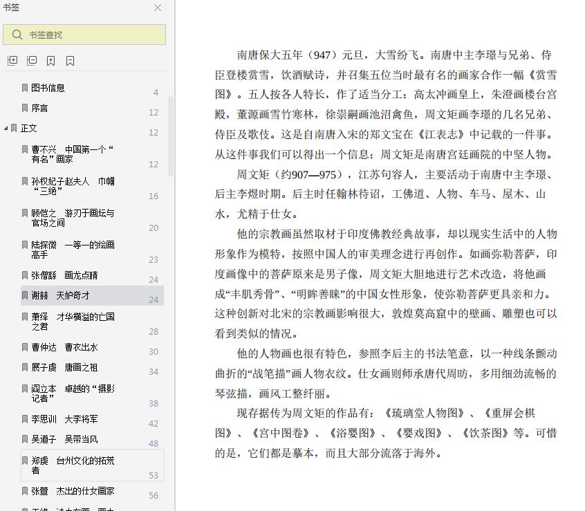 非常中国绘画史吴益文pdf在线截图5