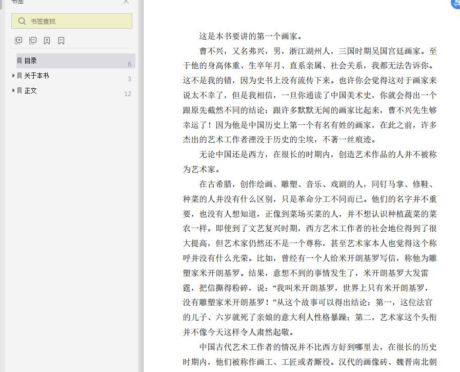 非常中国绘画史吴益文pdf在线截图0