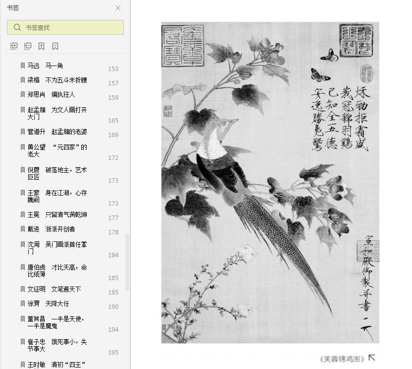 非常中国绘画史吴益文pdf在线截图6