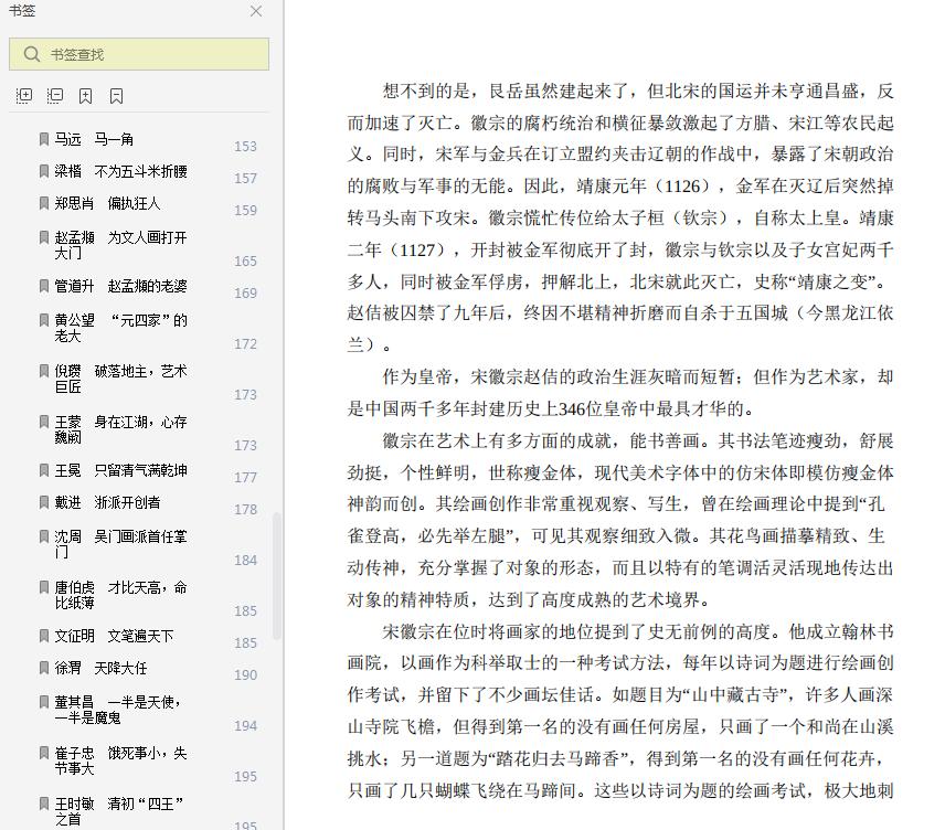 非常中国绘画史吴益文pdf在线截图7