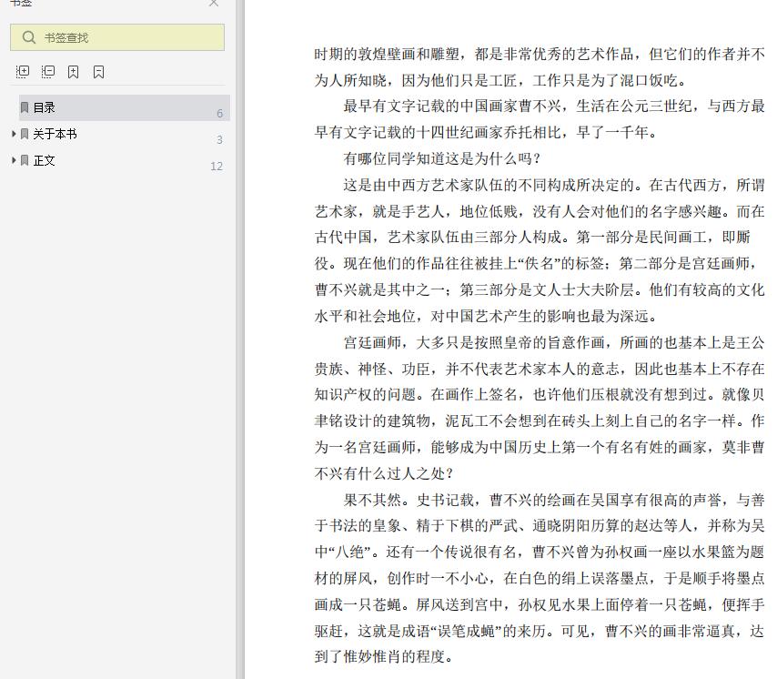 非常中国绘画史吴益文pdf在线截图1
