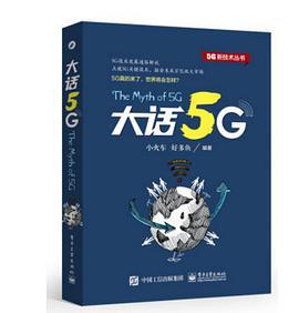 大话5g在线阅读高清完整版