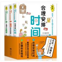 忍住别插手儿童自我管理全3册电子版免费版pdf+epub+mobi