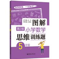 图解小学数学思维训练题5年级第2版pdf免费版mobi+pdf