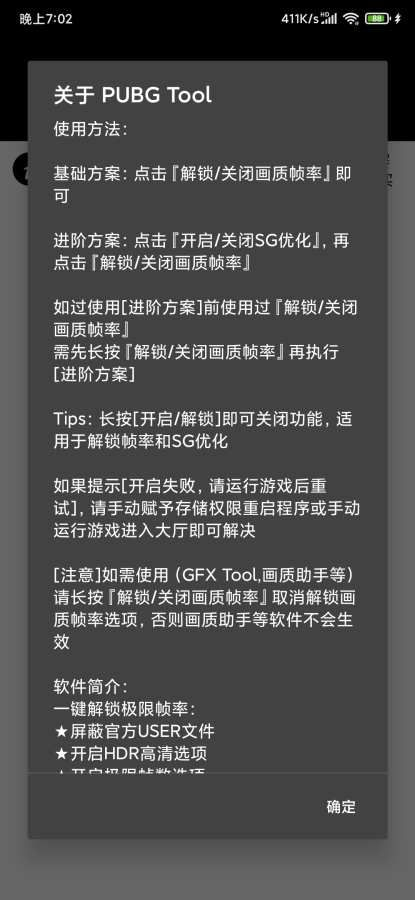 使命召唤手游画质修改器中文版截图1