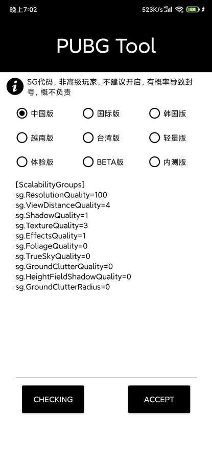 使命召唤手游画质修改器中文版截图2
