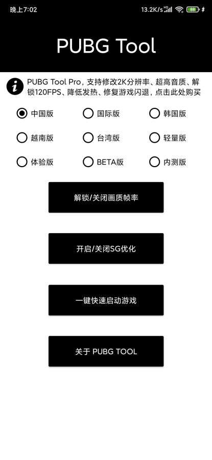 使命召唤手游画质修改器中文版截图3