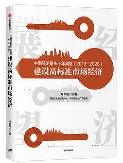 中国经济增长十年展望(2019―2028):建设高标准市场经济免费版