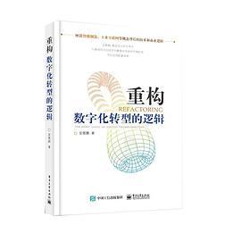重构:数字化转型的逻辑pdf版免费版