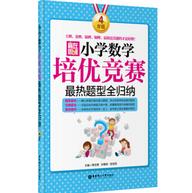 赢在思维小学数学培优竞赛最热题型全归纳4年级电子版pdf