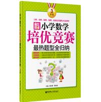 赢在思维小学数学培优竞赛最热题型全归纳三年级电子版pdf+mobi