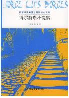 博尔赫斯小说集pdf在线阅读电子书高清版