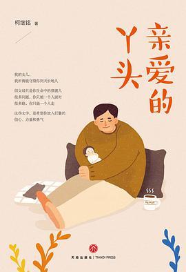 亲爱的丫头小说在线阅读免费版