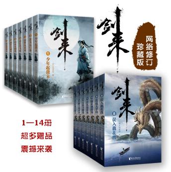 剑来小说1-14册全套精校版PDF+txt电子版完整版
