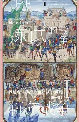 百年战争:战争的试炼(上册)pdf版完整版