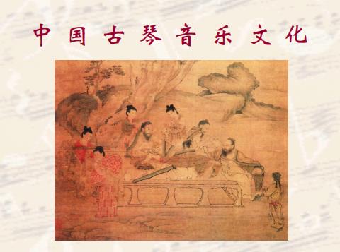中国古琴音乐文化ppt素材完整版