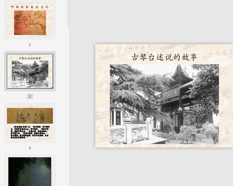 中国古琴音乐文化ppt素材截图0