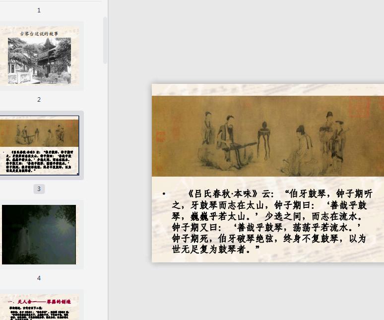 中国古琴音乐文化ppt素材截图1