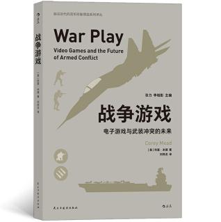 战争游戏:电子游戏与武装冲突的未来PDF电子书下载免费版