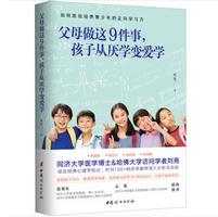 父母做这9件事孩子从厌学变爱学pdf免费在线阅读