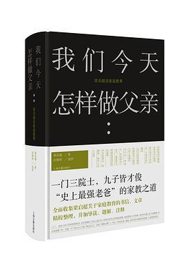 我们今天怎样做父亲:梁启超谈家庭教育pdf高清版