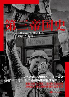 第三帝国史郑寅达pdf免费版完整版