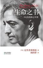 《生命之书》克里希那穆提著pdf电子完整版