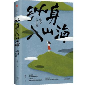 纵身入山海库索PDF+mobi+epub+txt电子书百度云下载
