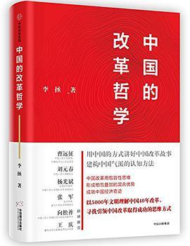 中国的改革哲学电子版免费版