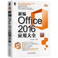 新编Office2016应用大全pdf免费版