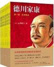 德川家康全集13册pdf在线阅读高清文字版