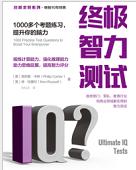 终极智力测试电子书免费版完整版
