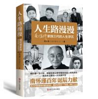人生路漫漫南怀瑾家族三代的人生浮沉电子版免费版mobi+pdf