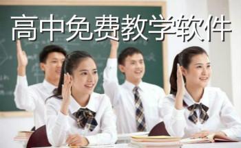 高中免费教学软件