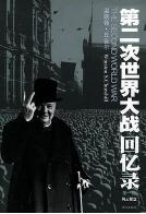 丘吉尔第二次世界大战回忆录pdf全集高清电子版