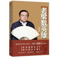 老梁数英雄小说电子版免费版