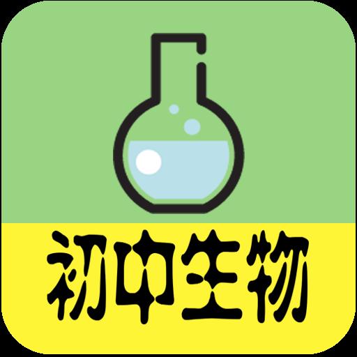 初中生物大全app最新版1.2 手机免费