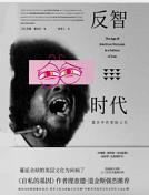 反智时代:谎言中的美国文化pdf+mobi免费版