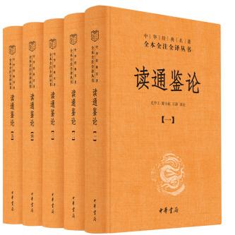 读通鉴论(套装共5册)翻译PDF电子版下载完整高清版