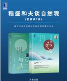 稻盛和夫谈自然观(套装共2册) pdf电子书