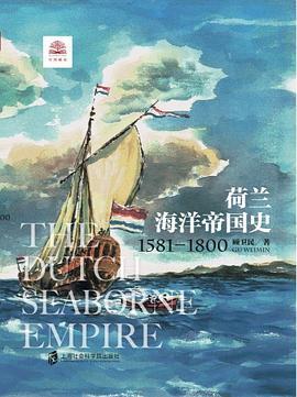 荷兰海洋帝国史pdf完整版