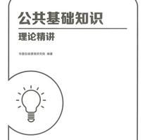 公共基础知识理论精讲讲义pdf免费版