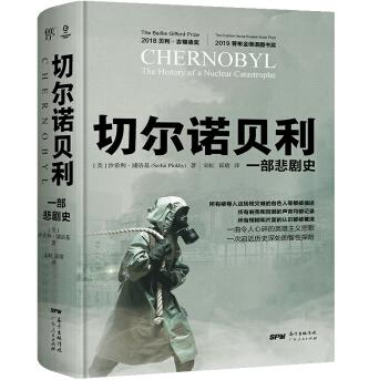 切尔诺贝利:一部悲剧史PDF+mobi+epub百度云下载