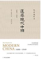追寻现代中国史景迁pdf电子书高清版