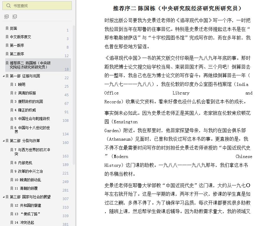 追寻现代中国史景迁pdf电子书截图0
